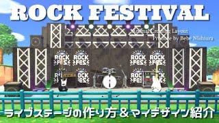 【あつ森】ROCK FES!『ライブステージ』の作り方&マイデザイン紹介&配布
