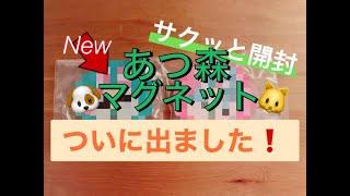 【神引き】あつまれどうぶつの森 キャラマグネッツ 開封動画 part2