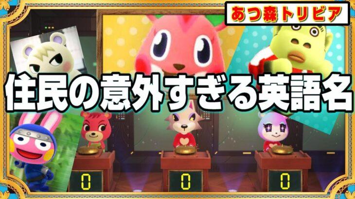 【あつ森トリビア】キャラクターたちの英語名!君はいくつ知ってる?!【雑学・豆知識】