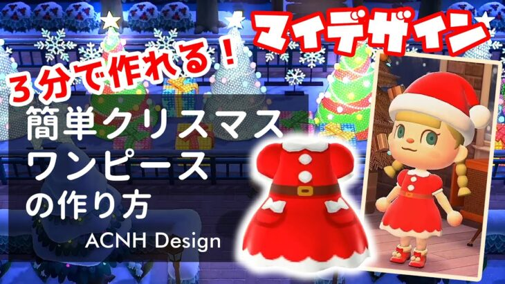 【あつ森 マイデザイン】初心者でも作れる!簡単クリスマスワンピースの作り方【あつまれ どうぶつの森】