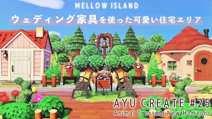 【あつ森】ウェディング家具を使った可愛い住宅エリアをつくる【島クリエイター】