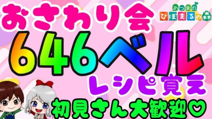 【あつ森】カブ価646ベル おさわり会🎀レシピ覚え🏝フーコ流星群募集中🌟初見さん大歓迎🔰【視聴者参加型】