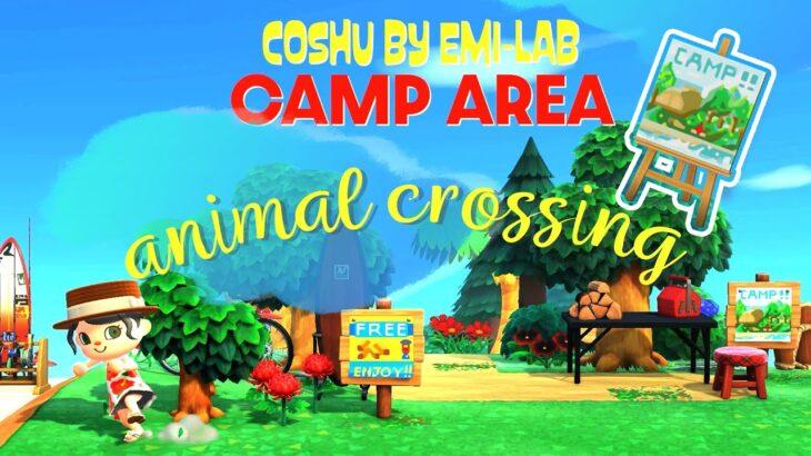 【あつ森】キャンプサイトの作り方 クリエイト【島クリエイター】【マイデザイン】