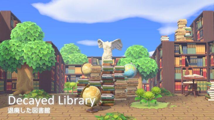 【あつ森】島クリエイト 退廃した図書館【あつまれどうぶつの森】退廃した図書館の作り方を紹介しレイアウトする
