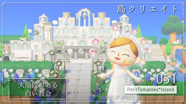 【あつ森】☆大階段のある白い教会☆【あつまれどうぶつの森】