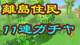 離島住民11連ガチャ【あつまれどうぶつの森】