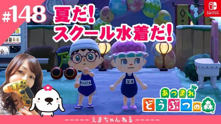 # 148【あつ森】今日は花火ないけど あつまれ!どうぶつの森 – Animal Crossing -【Switch】【LIVE】【ライブ配信】【配信中】【女性実況】