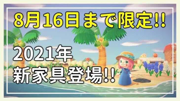 【あつ森】2021年新家具!きゅうりのうま・なすびのうし限定販売中!【あつまれどうぶつの森】
