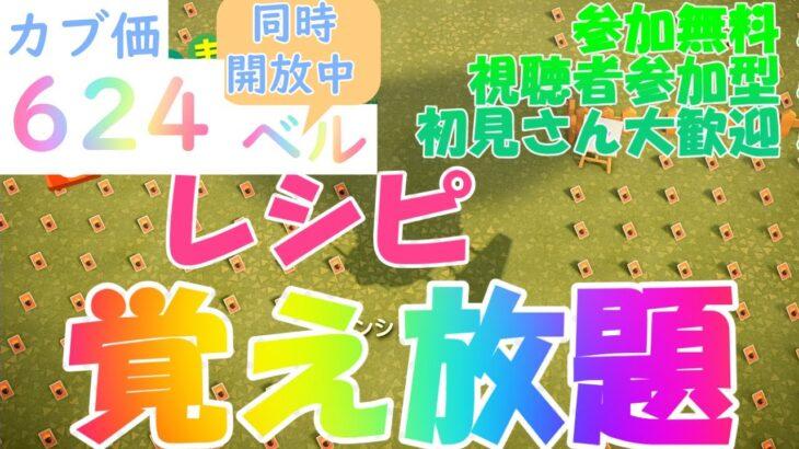 レシピ覚え放題&613ベル 島解放中!!初見さん大歓迎☆ 【あつまれどうぶつの森】