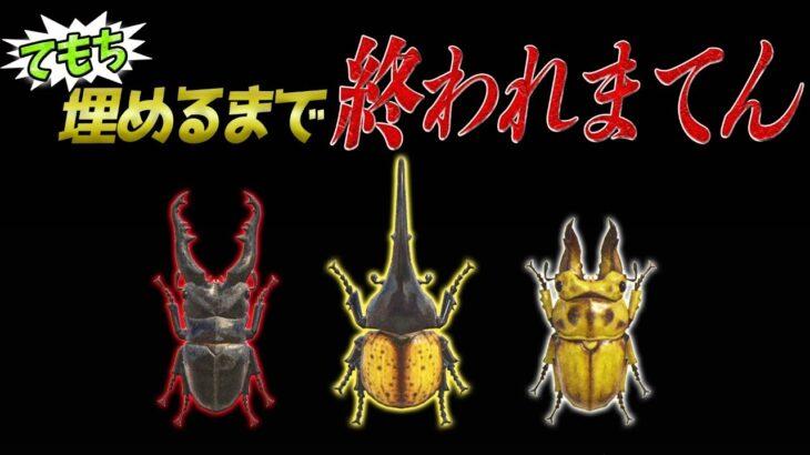 【あつ森生放送】高級虫で手持ち埋めるまで終われまてん【あつまれどうぶつの森 生き物 8月の虫】