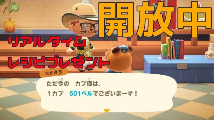 【開放中】カブ価501 レシピプレゼント 詳細は概要欄で  あつまれどうぶつの森 Animal Crossing 【ライブ】