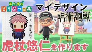 【あつ森】【呪術廻戦】虎杖悠仁の作り方/マイデザイン/虎杖悠仁/証明しろ おれは呪術師だ/あつまれどうぶつの森/Animal Crossing: New Horizons/