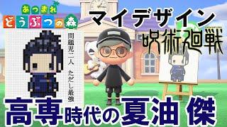 【あつ森】【呪術廻戦】夏油傑(高専時代)の作り方/マイデザイン/夏油傑/問題児二人。ただし最強。/あつまれどうぶつの森/Animal Crossing: New Horizons/