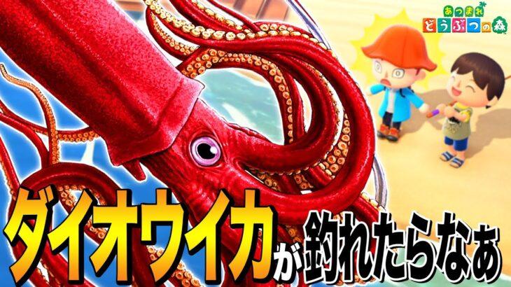 【あつ森】マッコウクジラの主食「ダイオウイカ」が釣れたらどうなる? ~Giant Squid Sea Monster~【あつまれ どうぶつの森】