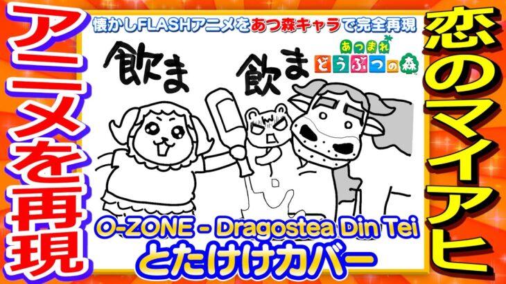 【あつ森 恋のマイアヒ アニメ】O-Zone – Dragostea Din Tei をとたけけが歌う🎤懐かしFLASHアニメを「どうぶつの森」キャラで再現💕