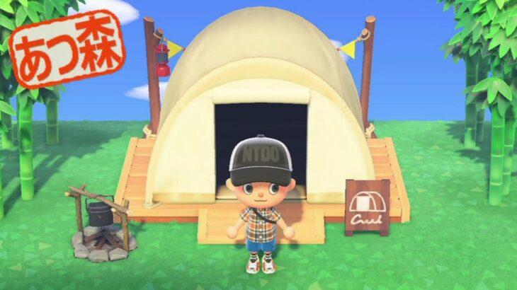 度々忘れ去られるキャンプサイト住人【あつまれどうぶつの森をのほほんとプレイ!Part227】