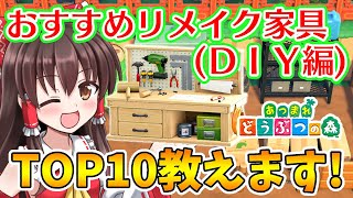 【あつ森】おすすめリメイク家具TOP10教えます!(DIY家具編)島民代表(笑)のあつまれどうぶつの森#134