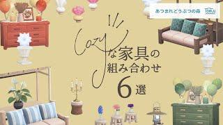 【あつ森】cozyな家具の組み合わせ6選【島クリエイト】