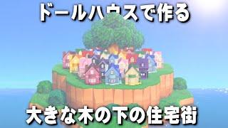 【あつ森】島クリエイト ドールハウスで作る大きな木の下の住宅街 【あつまれどうぶつの森】作り方紹介