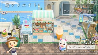 【あつ森】☆ゆきみのアイスクリーム屋さん☆【あつまれどうぶつの森】