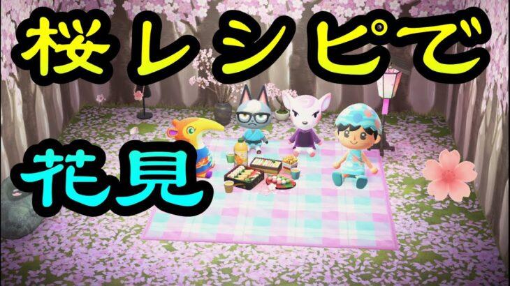 桜レシピ全種全カラバリで花見だぜ【あつまれどうぶつの森】