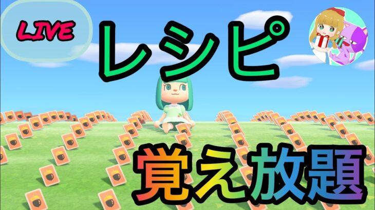 【あつまれどうぶつの森】参加型ライブ!レシピ覚え放題!