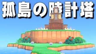 【あつ森】島クリエイト 孤島の時計塔 【あつまれどうぶつの森】作り方紹介