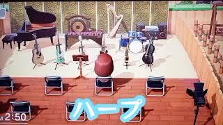 あつまれどうぶつの森 島紹介 パート2  【音楽会編】