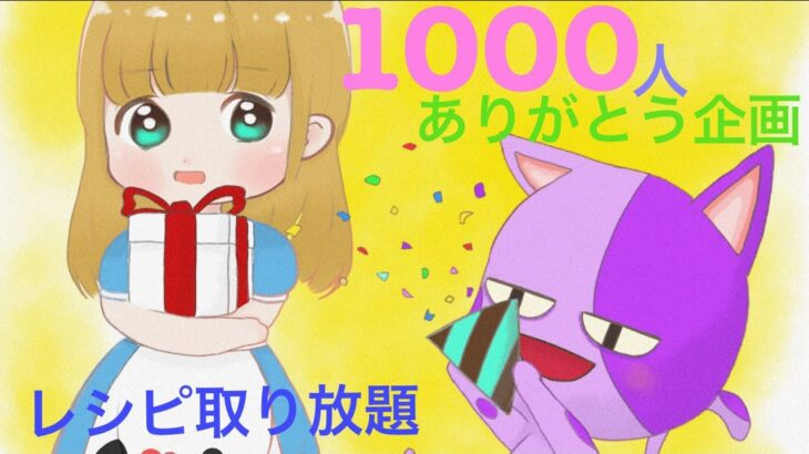 【あつまれどうぶつの森】1000人記念レシピ覚え放題!
