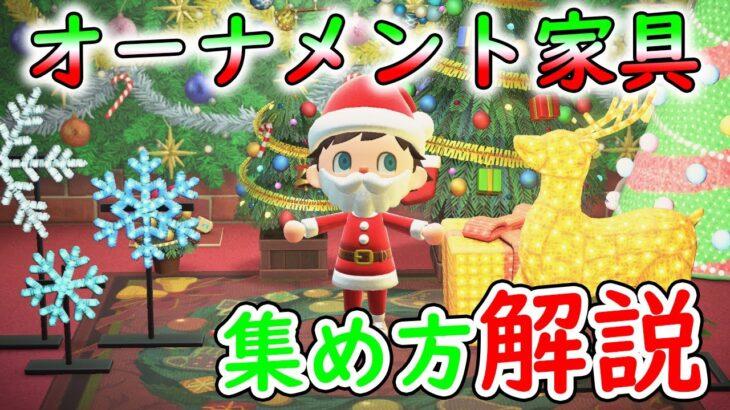 【あつ森】クリスマス(オーナメント)素材・レシピの効率的な集め方!綺麗なクリスマス限定家具を入手しよう!【あつまれどうぶつの森 攻略】