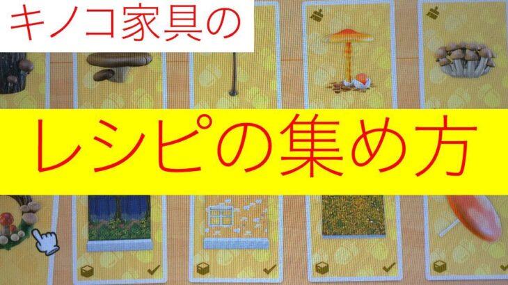 キノコ家具のレシピの集め方【あつまれどうぶつの森】