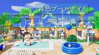 【あつ森】夏の島クリエイト『青色プールサイド』の作り方&マイデザイン紹介&配布