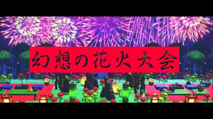 【あつ森】島クリエイト 幻想的な花火大会会場 【あつまれどうぶつの森】作り方紹介