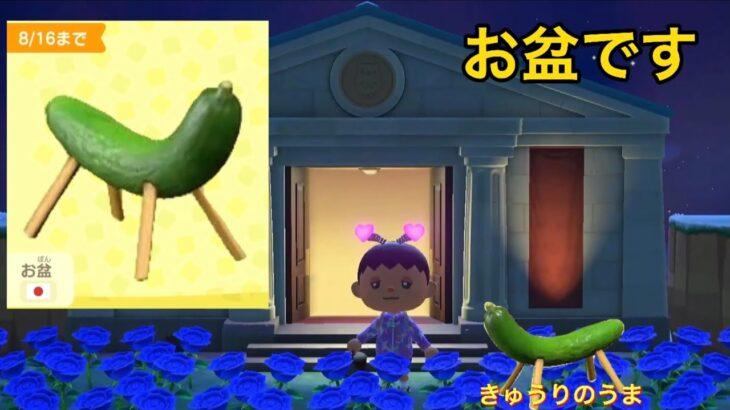 【あつ森】新家具『キュウリのウマ』8月16日までの限定家具です!