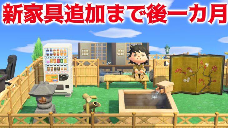 【あつ森】新家具が追加されるまで後一カ月!?8月中に捕まえたい虫や魚を紹介する!【あつまれどうぶつの森】