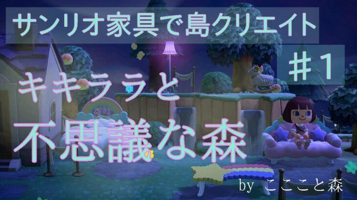 【あつ森vlog】サンリオ家具で島クリエイト♯1【キキララ】