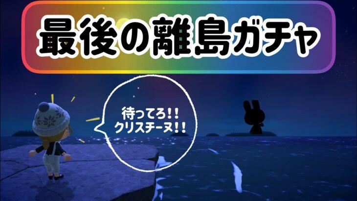 【あつ森】500連ちゃん離島ガチャ!最終回【離島ガチャ#24】