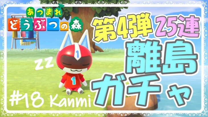【#あつ森】離島ガチャ第四弾!!25連した結果は果たして・・?【#あつまれどうぶつの森/Animal Crossing】【かんみ/らむねこ島】