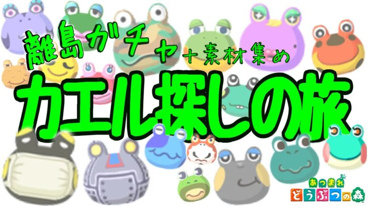 【あつ森】カエルに会いに行く+素材集め離島ガチャ!【39枚サクッと紹介】