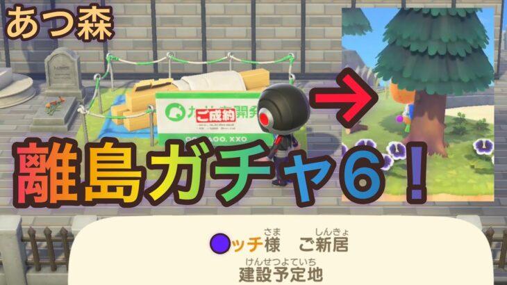 【あつ森】離島ガチャ6!人気キャラきたよ!
