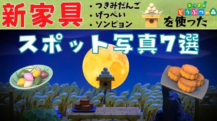 【あつ森】最新家具「つきみだんご」「げっぺい」「ソンピョン」を使ったおすすめ装飾7選