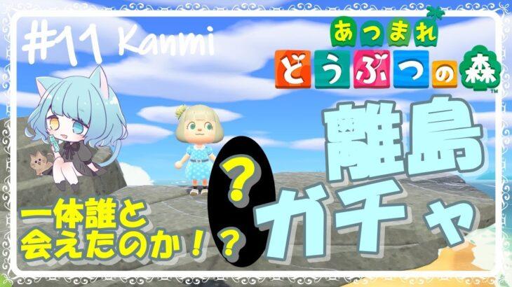 【#あつ森】離島ガチャ!!7人目一体誰と会えたのか!!??【#あつまれどうぶつの森/Animal Crossing】【かんみ/らむねこ島】