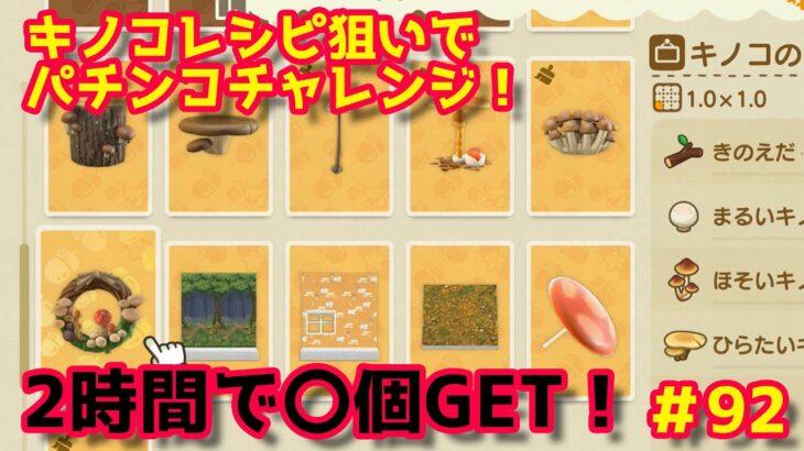 【あつ森】キノコレシピでパチンコチャレンジ!#92【あつまれどうぶつの森】