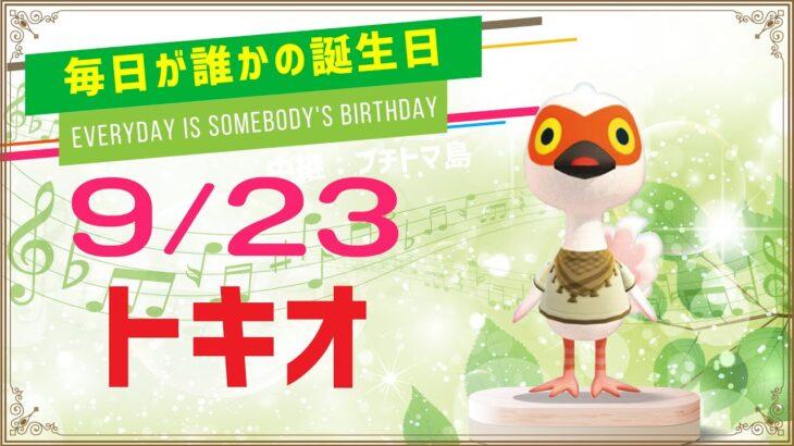 【あつ森誕生日】9月23日トキオ🎉毎日キャラ紹介