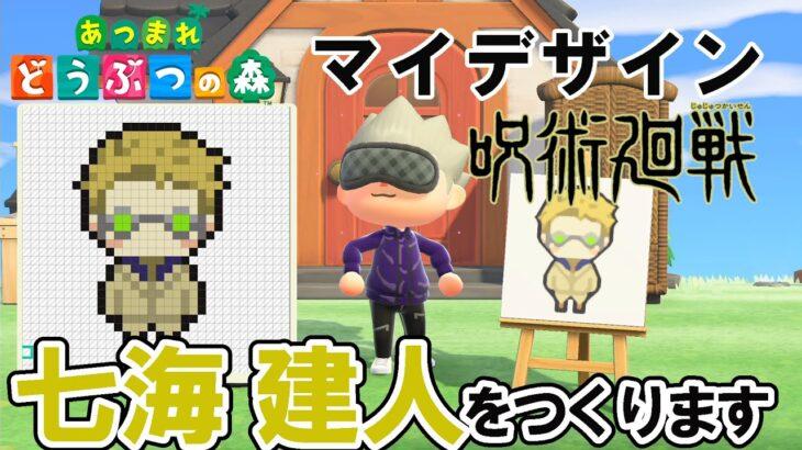 【あつ森】【呪術廻戦】七海建人の作り方/マイデザイン/七海建人/ナナミン/あつまれどうぶつの森/Animal Crossing: New Horizons/