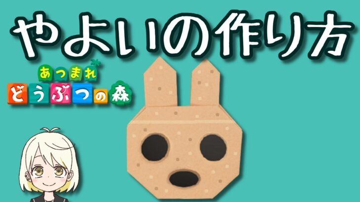 【簡単折り紙】やよい(あつまれどうぶつの森)の作り方! /  Coco (Animal Crossing)