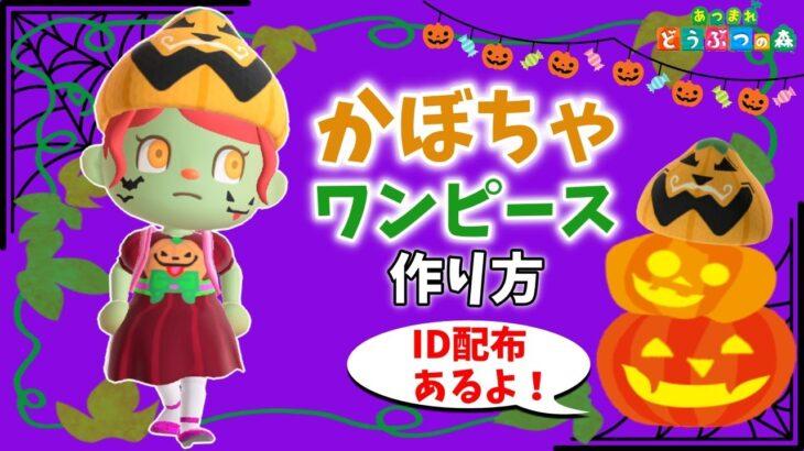 あつ森 ハロウィンにぴったり!かぼちゃワンピース服の作り方【ID配布あり】