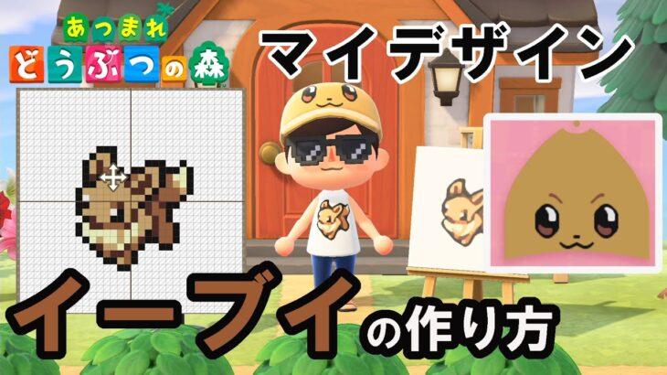 【あつ森】【ポケモン】イーブイの作り方/マイデザイン/イーブイ/あつまれどうぶつの森/Pokemon/ポケットモンスター/Animal Crossing: New Horizons/Eevee