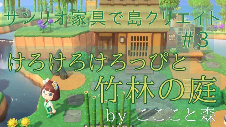 【あつ森Vlog】サンリオ家具で島クリエイト#3 けろけろけろっぴと竹林の庭【島クリエイト】