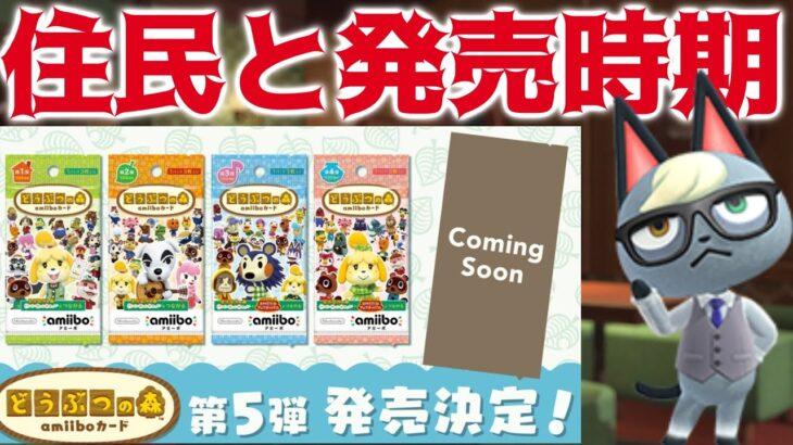 【あつ森】amiiboカード第5弾の住民や発売時期を大予想!【あつまれどうぶつの森】